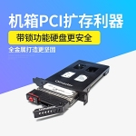 oimaster机箱硬盘盒PCI单盘/多