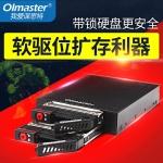 oimaster双盘位/多盘位内置软驱硬
