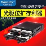 oimaster四盘位/多盘位内置光驱硬