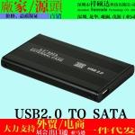 2.5寸笔记本硬盘盒USB2.0 to
