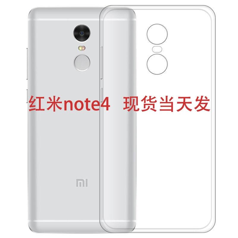 红米note4手机壳小米红米3s pro