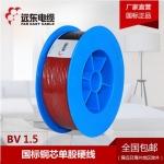 遠東電線電纜 BV1.5平方國標銅芯家裝