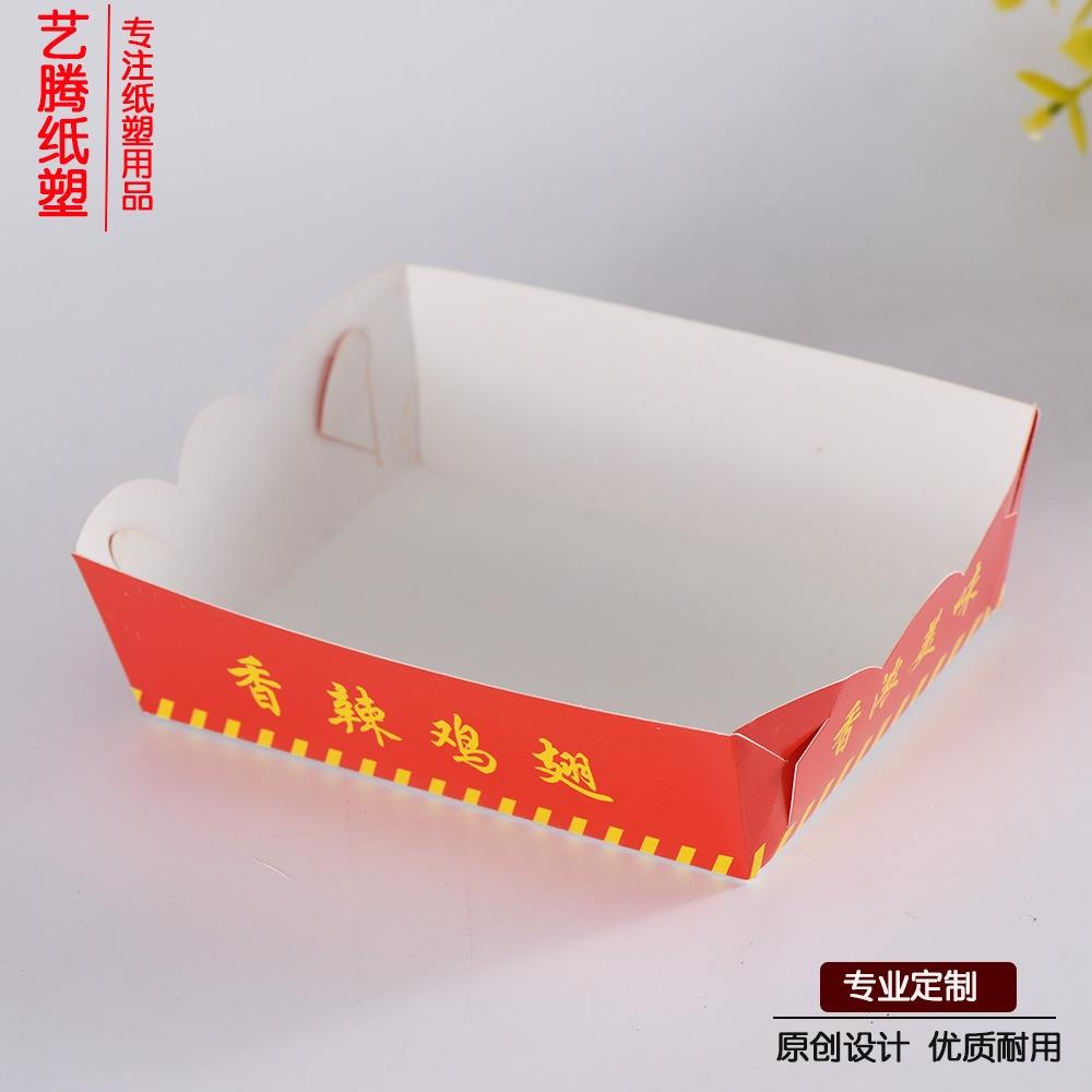 定做纸盒 纸质食品包装盒 折叠式一次性盒