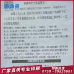 厂家专业印刷供应 产品介绍说明书 电器产