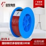遠東電線電纜BVR4平方國標銅芯家裝空調