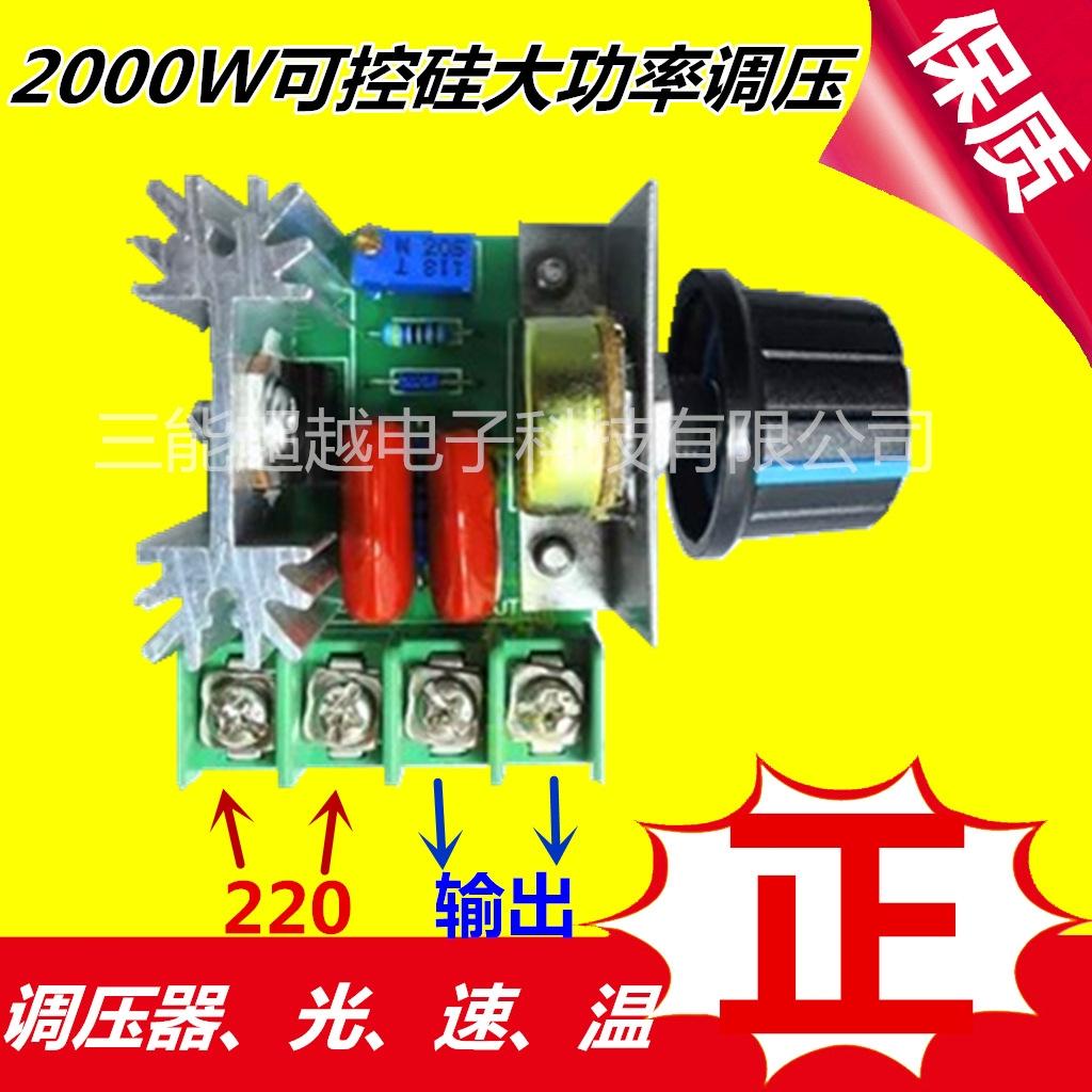 2000w 进口可控硅大功率电子调压器