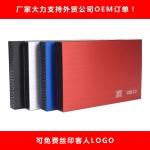 USB 2.0 to SATA移动硬盘盒
