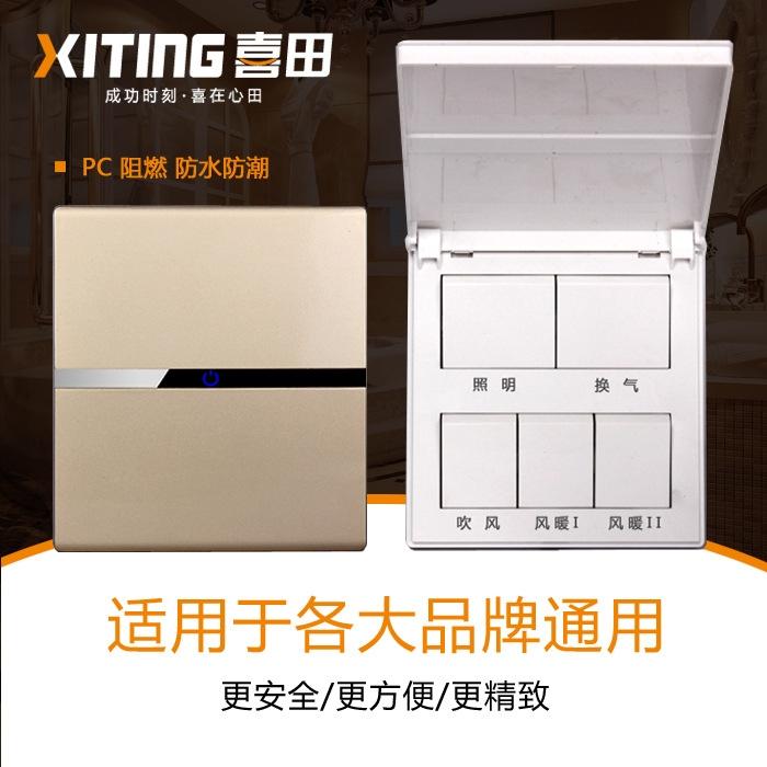 温州市繁丰电器科技有限公司 供应信息 墙壁开关 喜田xiting 新款浴霸