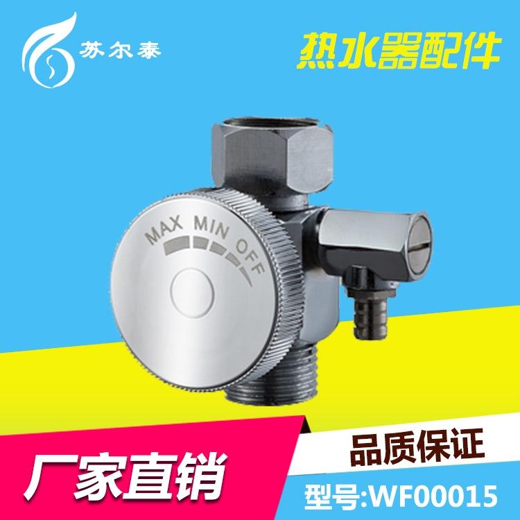 厂家供应安全热水器安全阀电热水器泄压阀可