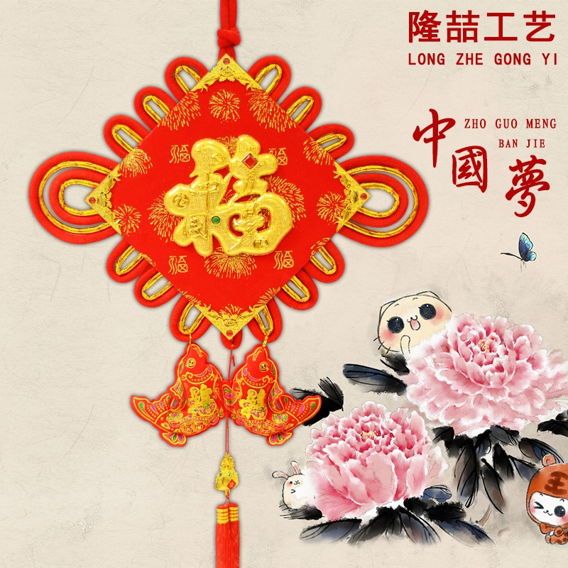 节日挂饰幸运中国结 挂彩鱼中国梦花绒布中