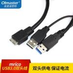 我爱谋思特 USB 3.0 双头数据线