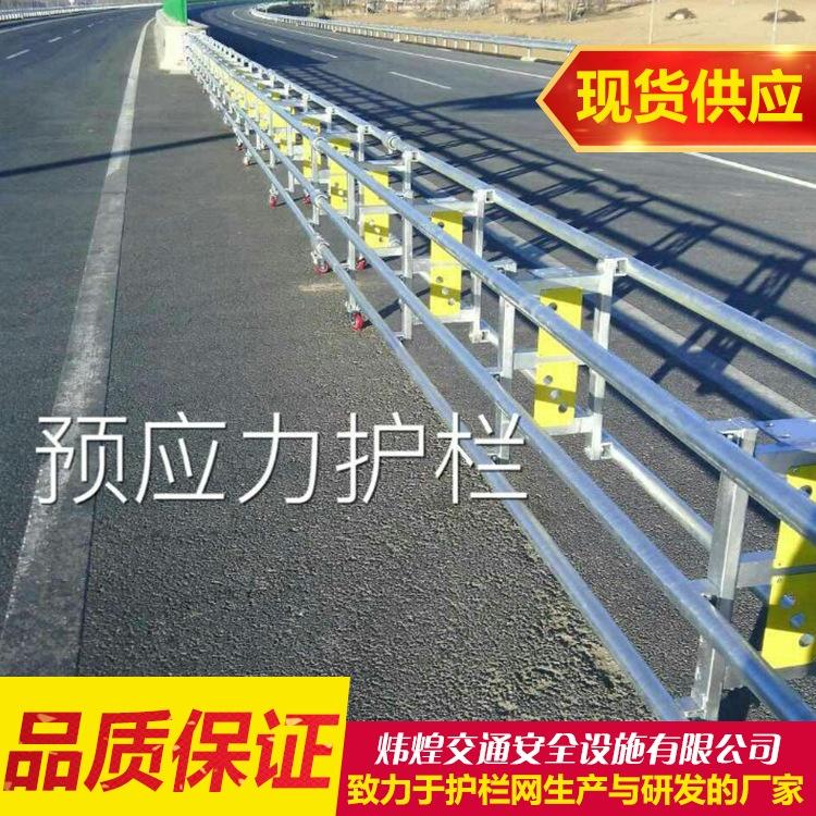 厂家直销预应力护栏插拔护栏高速折叠式预应图片