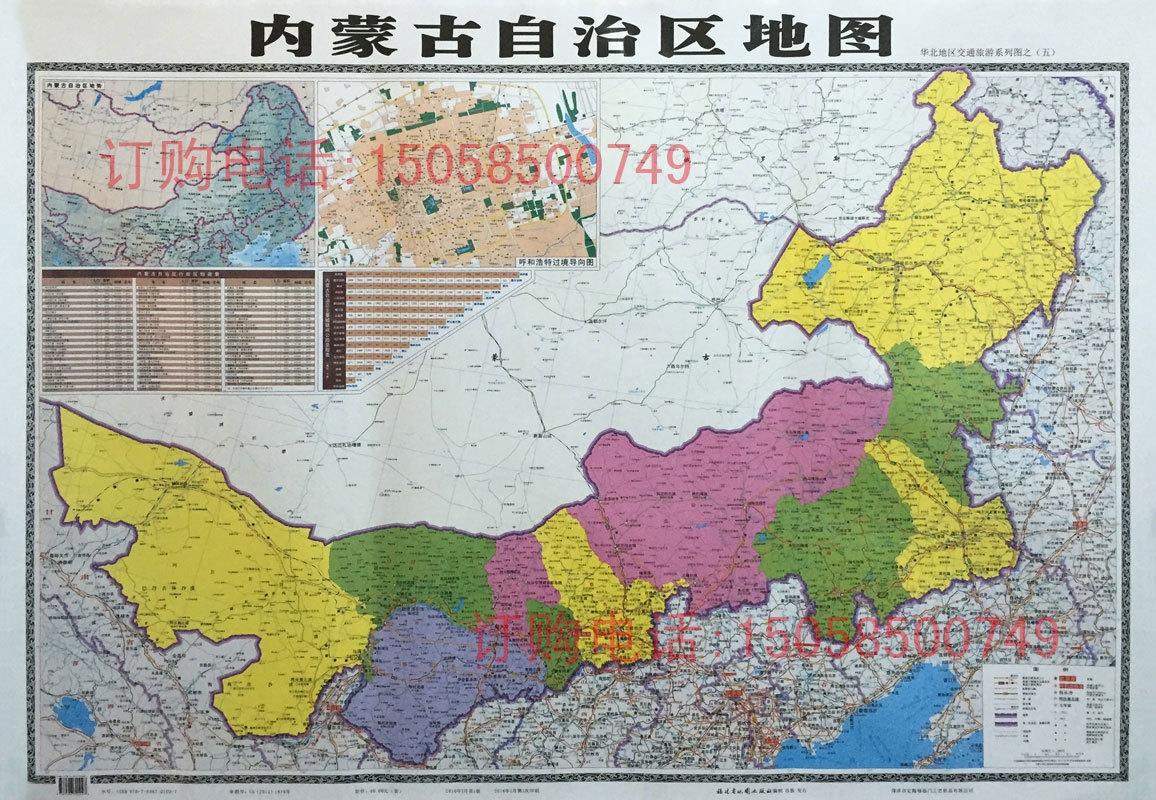 最新正版内蒙古交通旅游地图膜防水中国世界