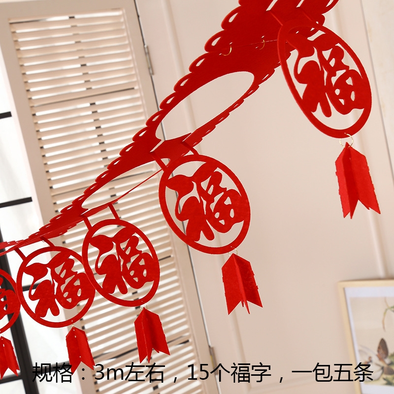 2017新年春节装饰品无纺布拉花福字拉福