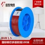 遠東電線電纜BVR 1.5平方國標銅芯家