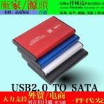 热销铝合金移动硬盘盒外壳2.5寸usb2