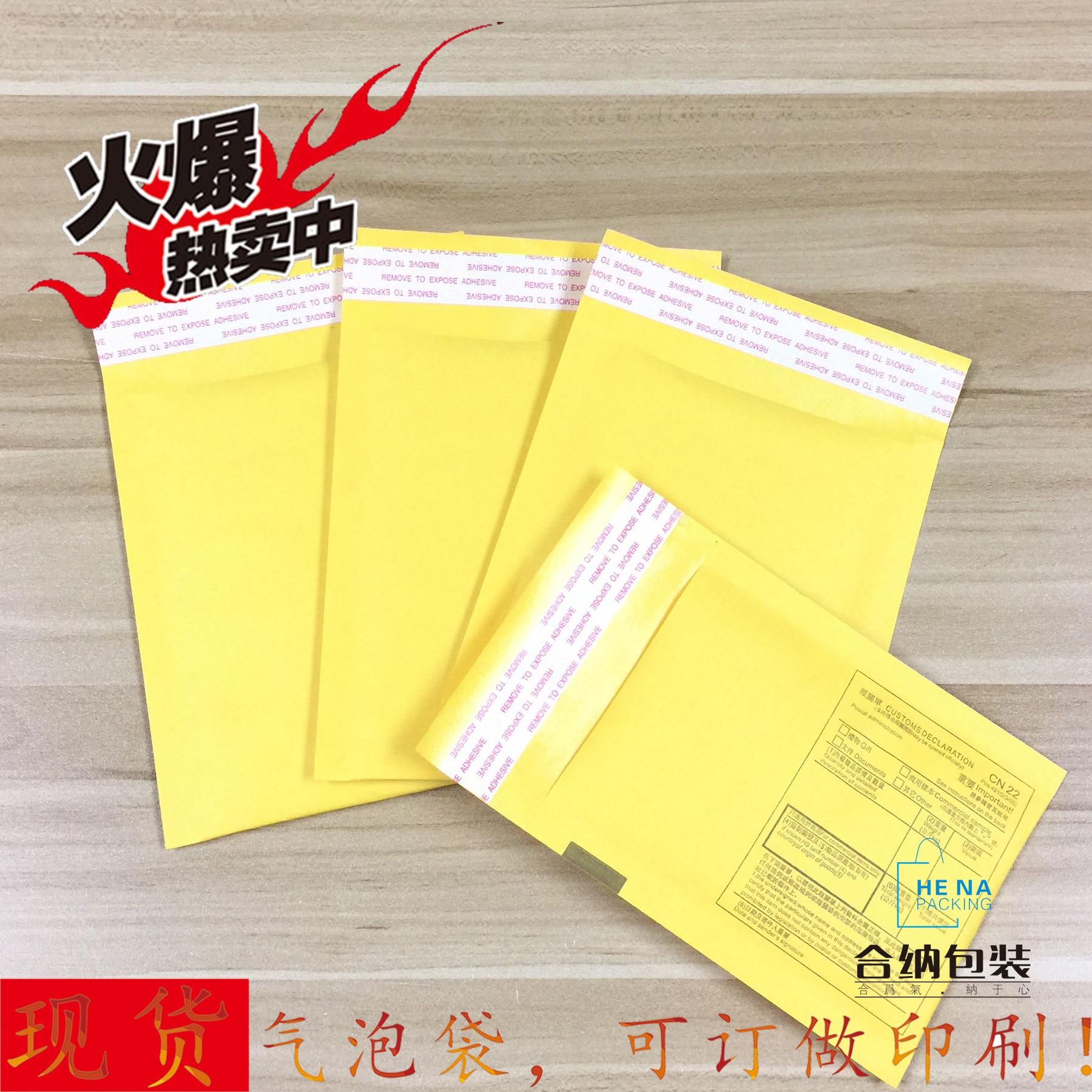 供应信息 气泡信封 160*160 40mm广东正方形牛皮纸