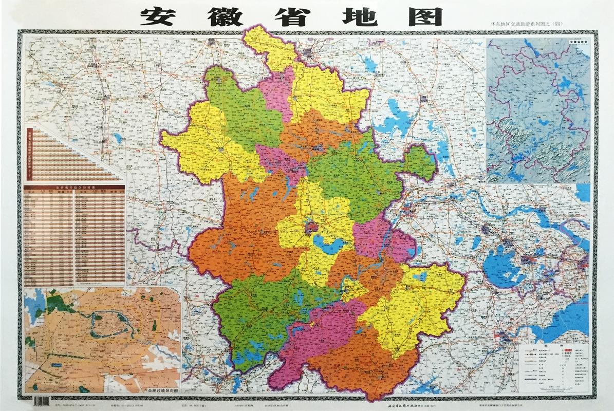 最新正版安徽省地图各省交通地图防水中国世