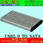 铝合金笔记本硬盘外壳 2.5寸sata移
