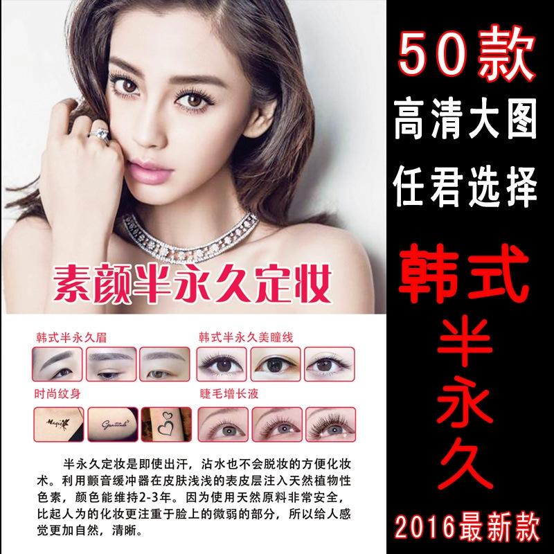 韩式半永久纹绣宣传海报定制 美容院眉眼唇